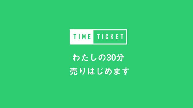 「Timeticket」の画像検索結果