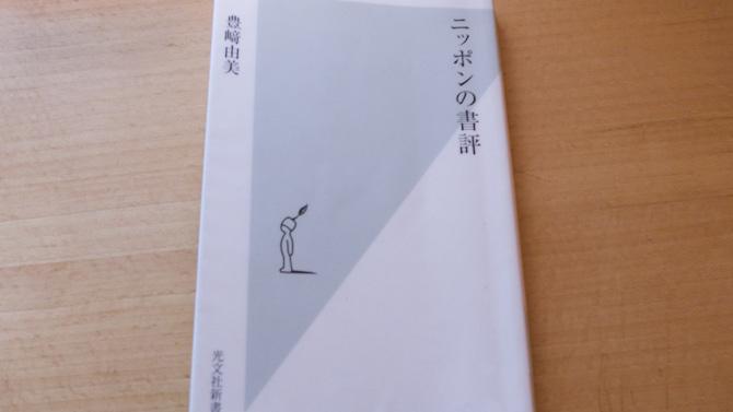 ニッポンの書評