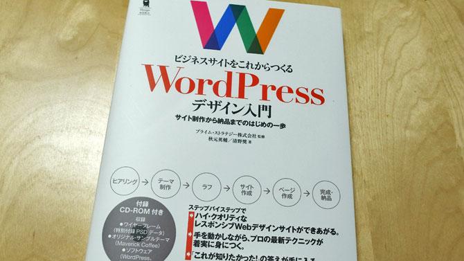 ビジネスサイトをこれからつくるWordPressデザイン入門