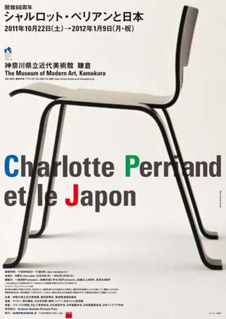「シャルロット・ペリアンと日本」展