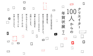 「クリエイター-100人からの年賀状」展