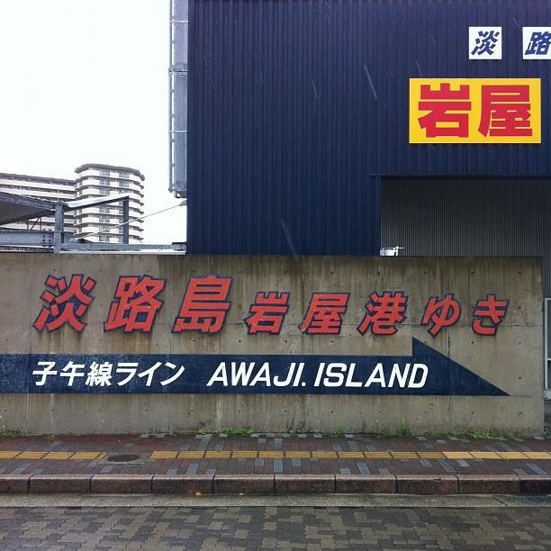 淡路島行きフェリー乗り場