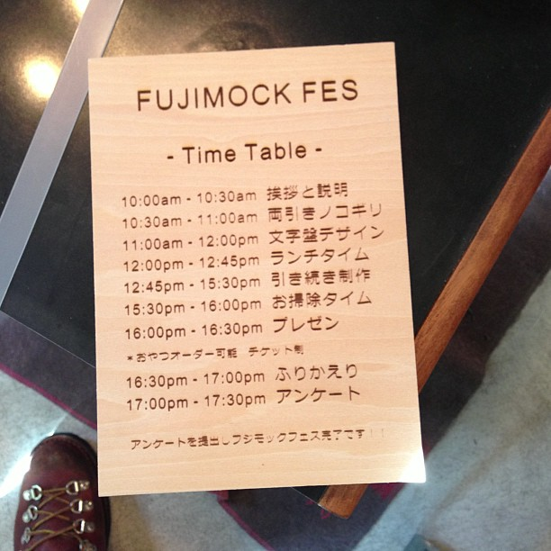 Fuji Mock Fes Time Table