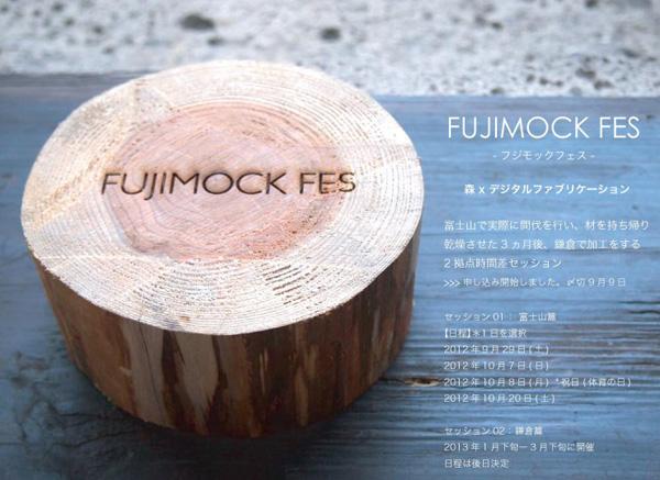 fujimockfes_cover