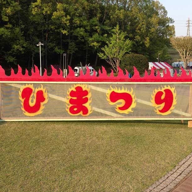 笠間陶炎祭(ひまつり)