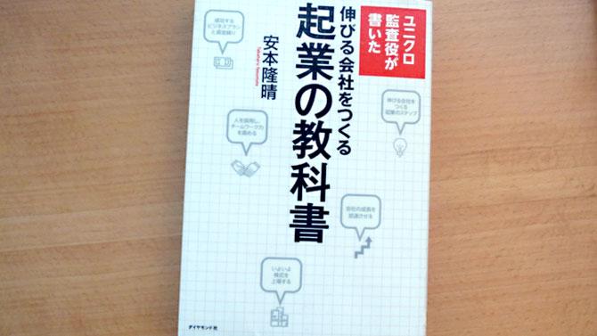伸びる会社をつくる起業の教科書