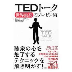 『TEDトーク 世界最高のプレゼン術』