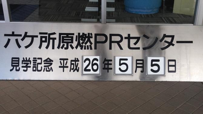 六ヶ所原燃PRセンター