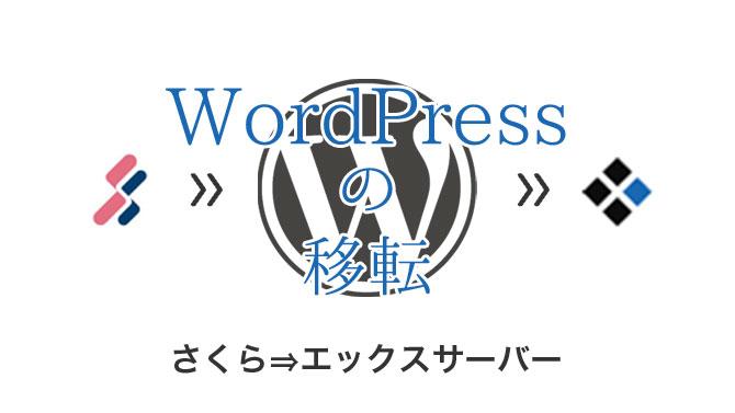 WordPressのサーバー移転