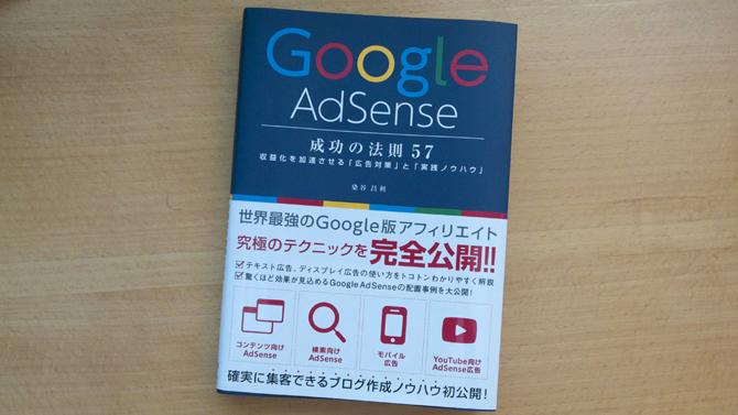 Google Adsense 成功の法則57