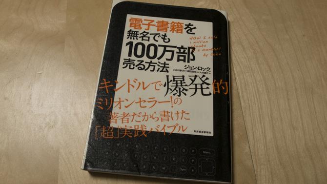 電子書籍を無名でも100万部売る方法