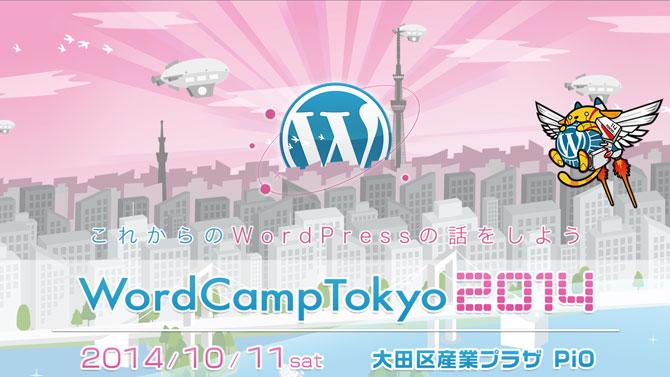 WordCampTokyo2014