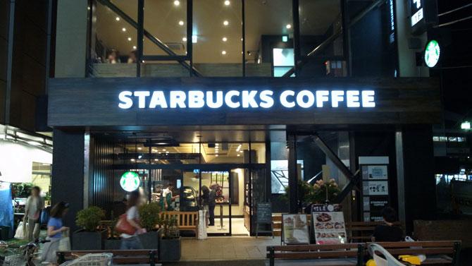 STARBUCKS鎌倉店