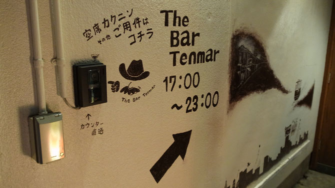 The Bar Tenmar入り口