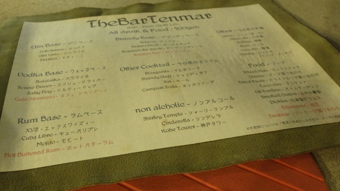 The Bar Tenmarメニュー
