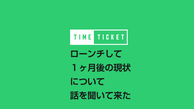 timeticket-after-a-month
