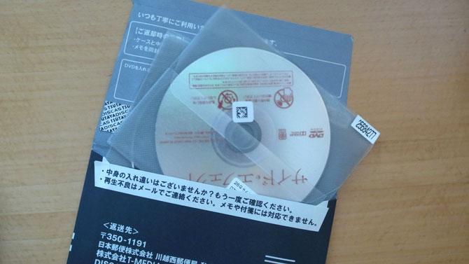ツタヤディスカスからDVDが届いた。