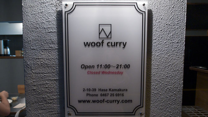 Woof Curry外看板