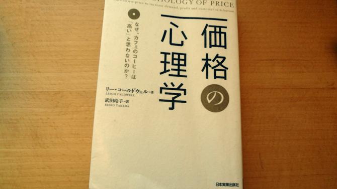 価格の心理学