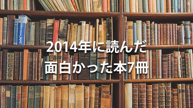 2014年に読んだ面白かった本