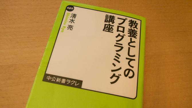 教養としてのプログラミング講座