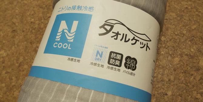 N-Coolタオルケット