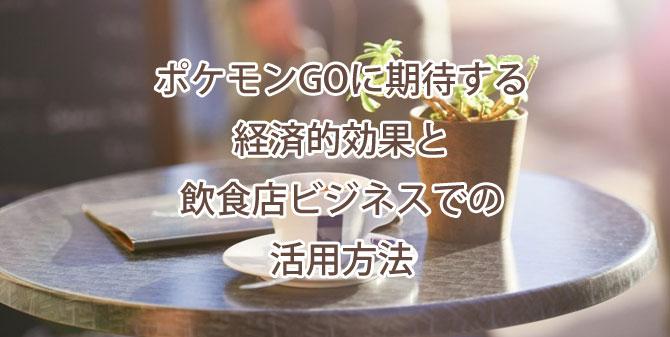 ポケモンGOのビジネス活用