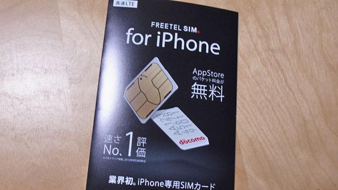 FreeTel SIM 音声通話