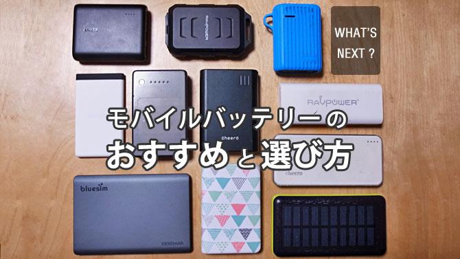 モバイルバッテリーのおすすめと選び方