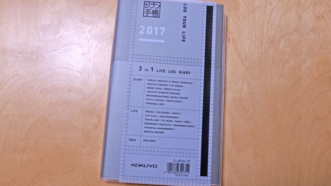 ジブン手帳2017