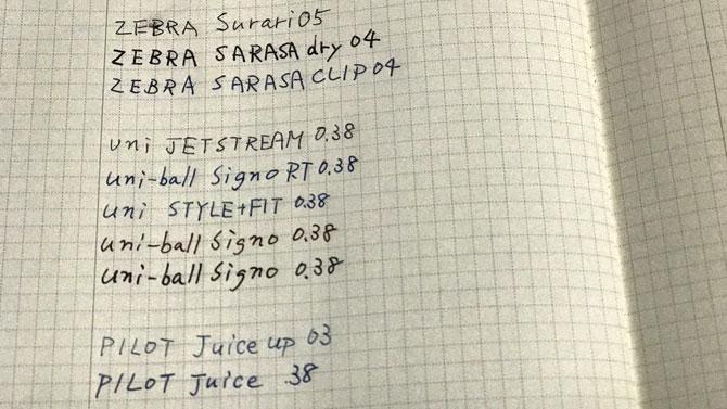 10本のペンを比較