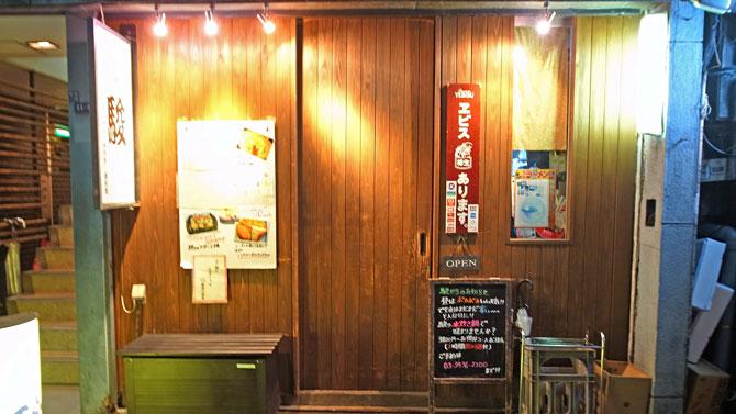 新橋『駿』店舗外観