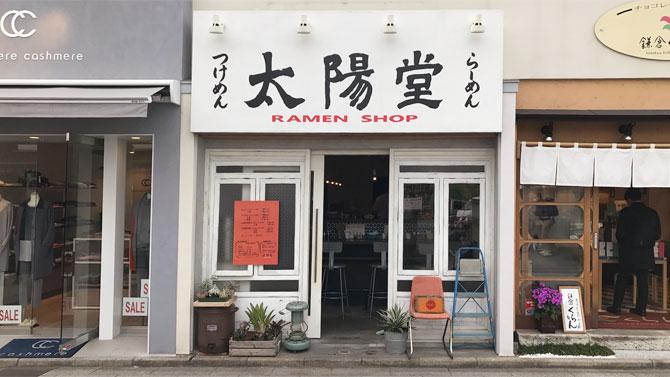 鎌倉太陽堂外観