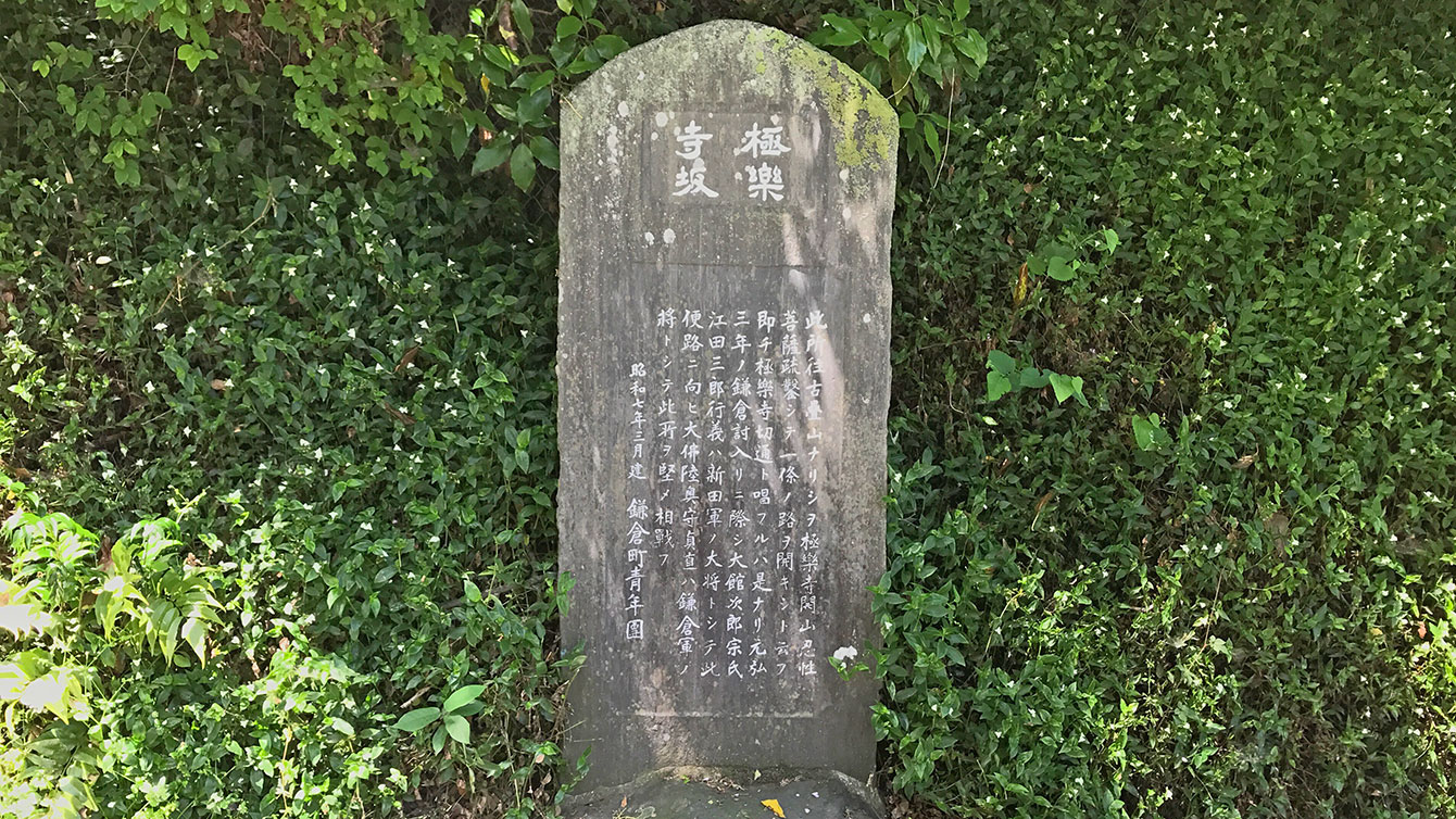 極楽寺坂の石碑