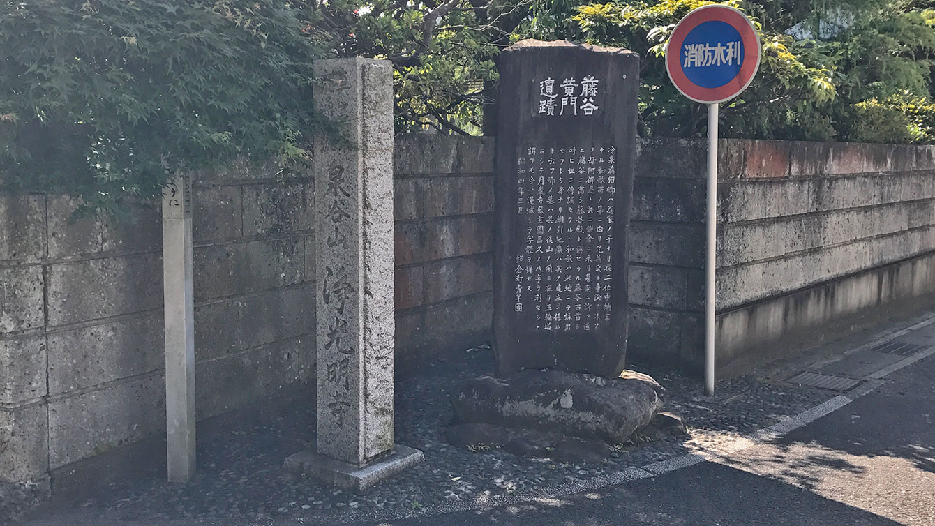 浄光明寺の社号標