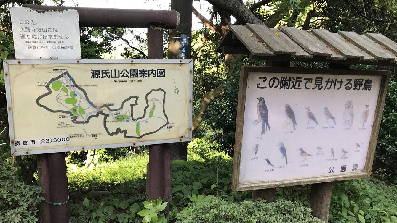 源氏山公園看板