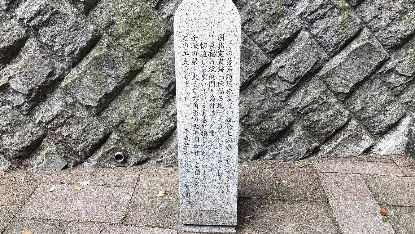 落石防護の碑