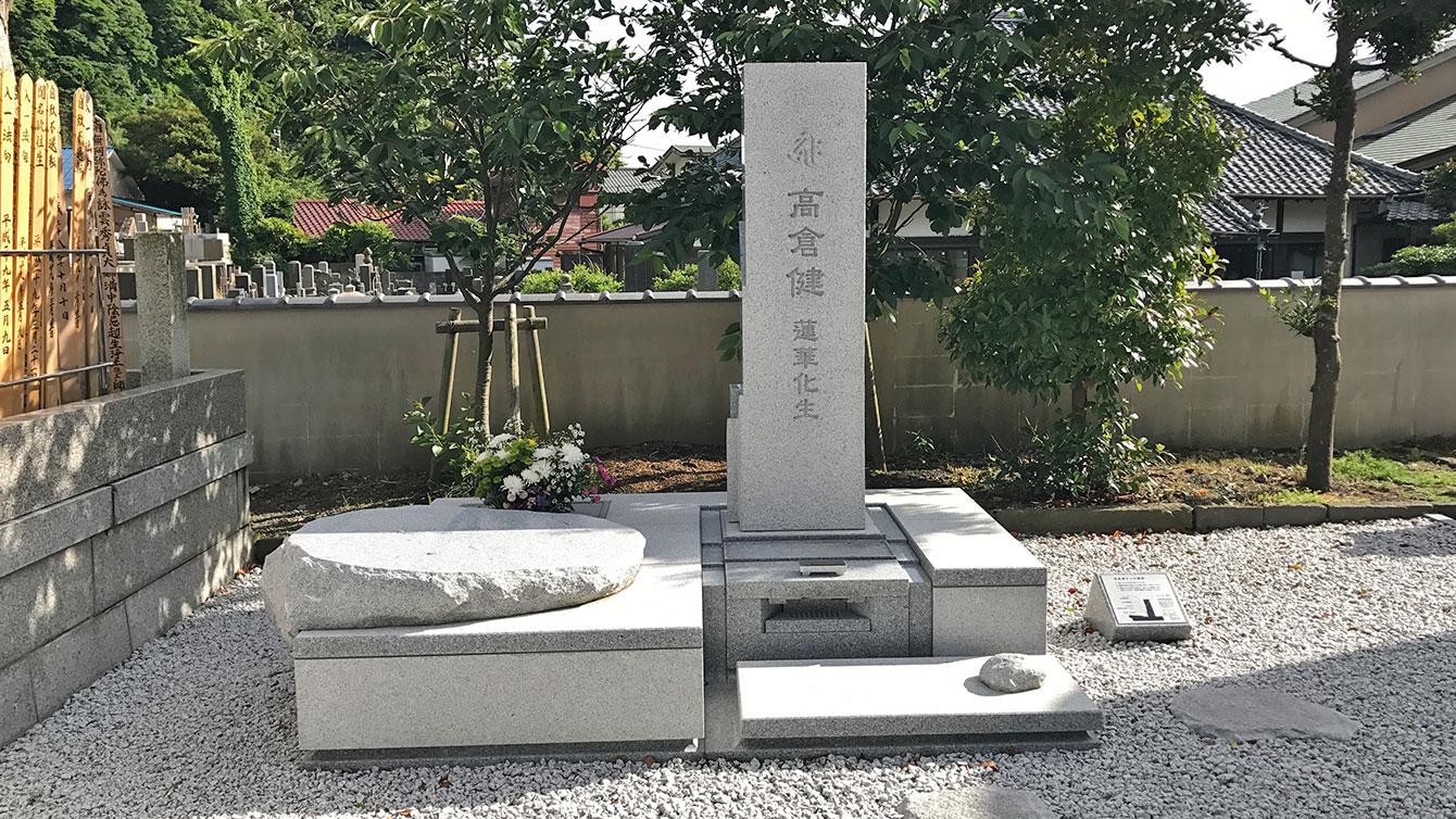 高倉健さんのお墓