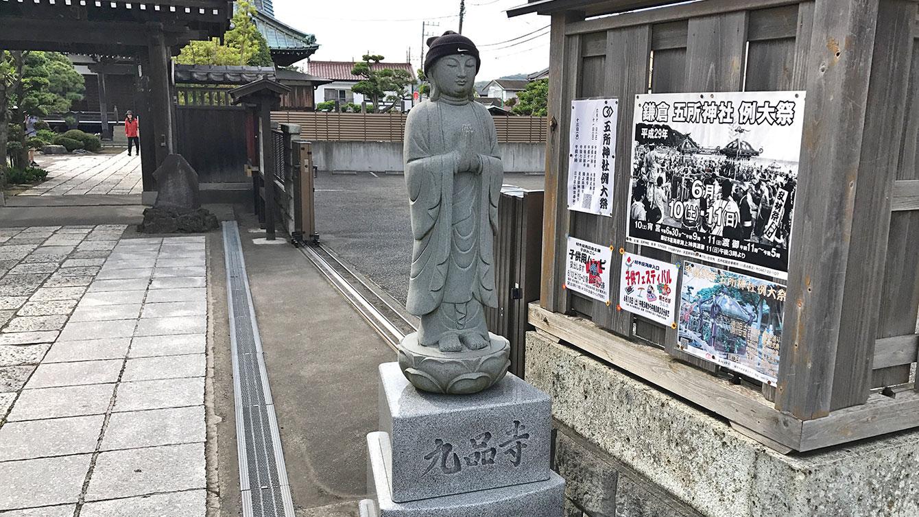 九品寺入り口