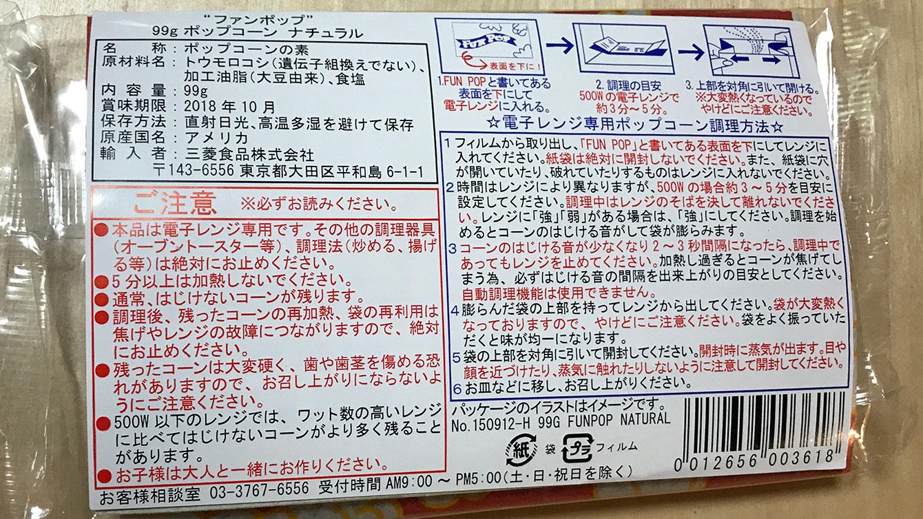クラウンのポップコーン製品表示