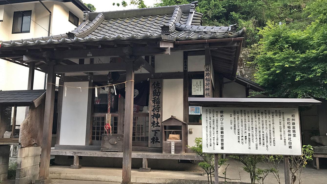 佐助稲荷神社下社