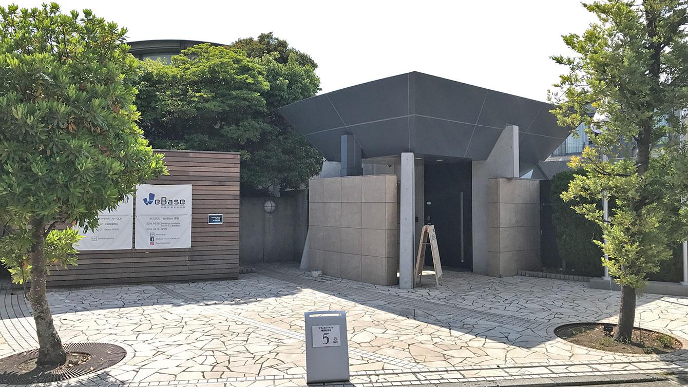WeBase Kamakura