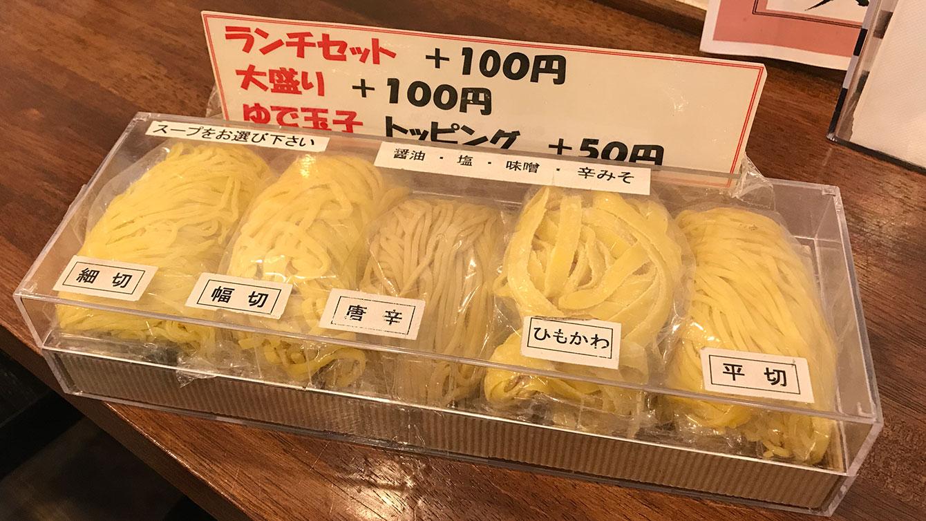 麺は5種類