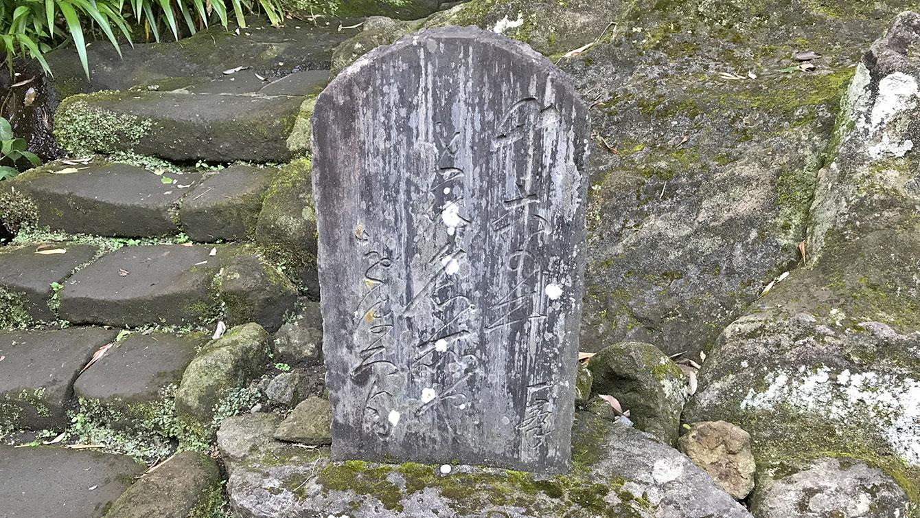 十六井石碑