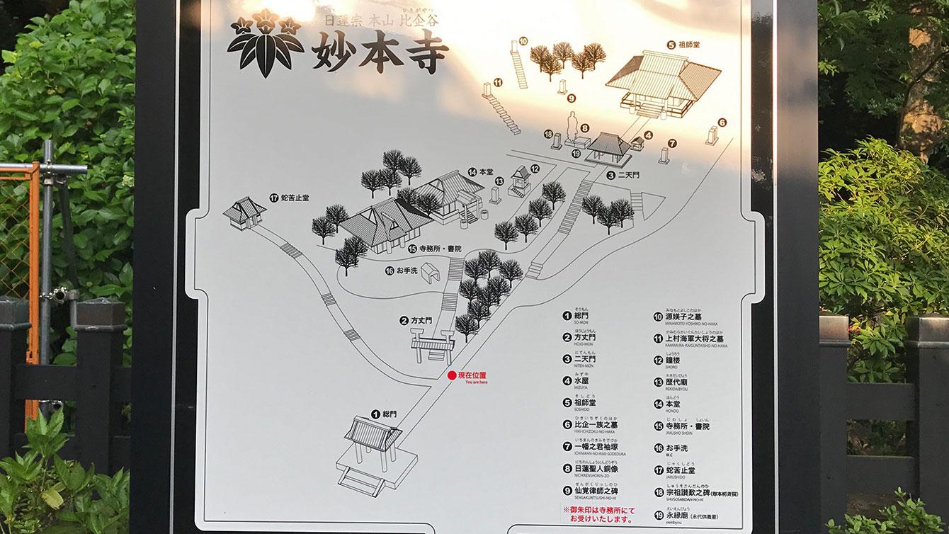 妙本寺境内案内図