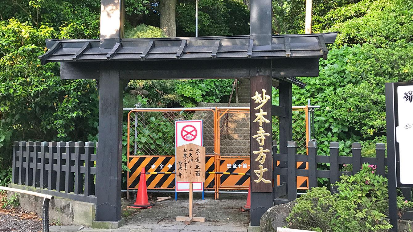 妙本寺方丈