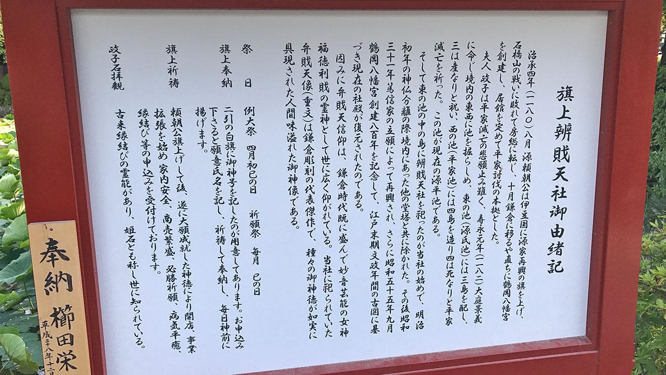 旗上弁財天社御由緒記