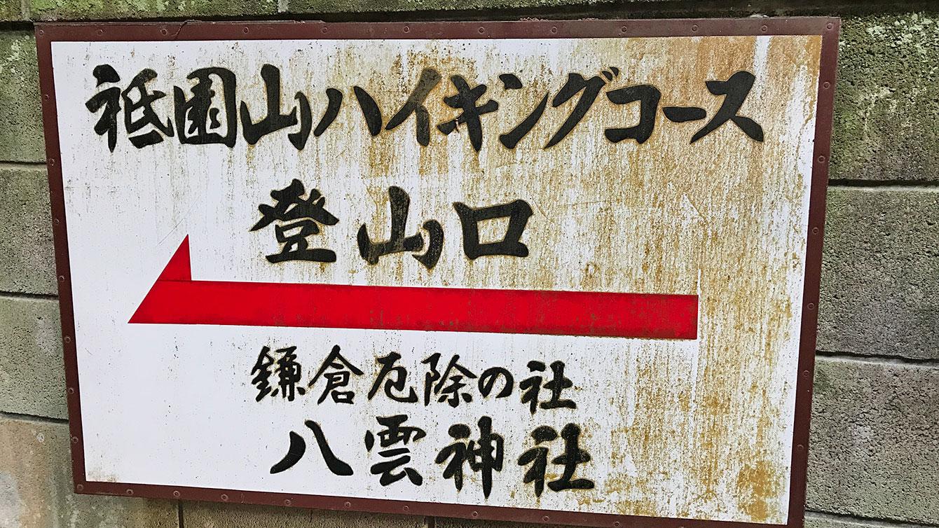 祇園山ハイキングコース登山口