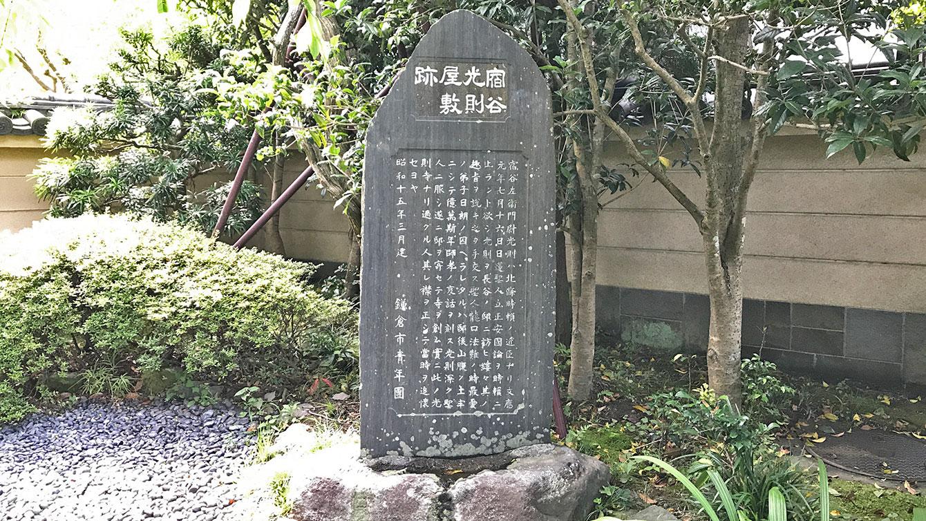 宿谷光則邸宅跡の石碑