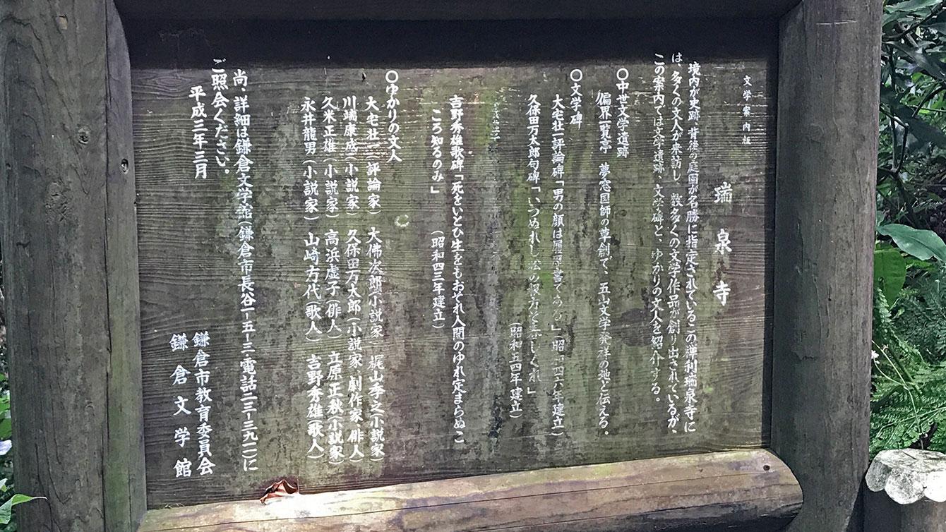 瑞泉寺の文学案内板